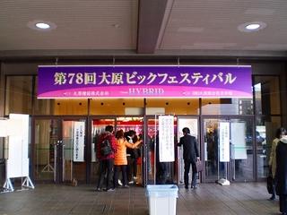 大原展示会.jpg